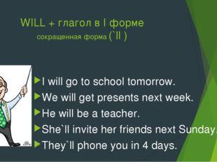 WILL + глагол в I форме сокращенная форма (`ll ) I will go to school tomorrow