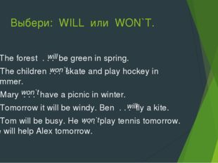 Выбери: WILL или WON`T. 1. The forest . . . be green in spring. 2. The childr