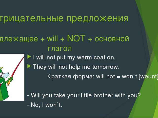 Отрицательные предложения подлежащее + will + NOT + основной глагол I will no...