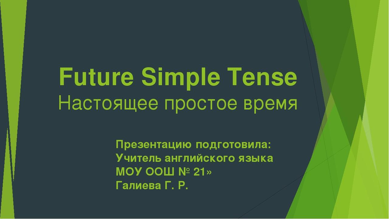 Future Simple Tense Настоящее простое время Презентацию подготовила: Учитель...