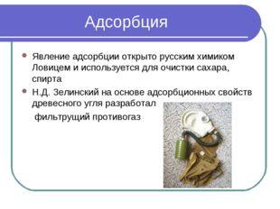 Адсорбция Явление адсорбции открыто русским химиком Ловицем и используется дл