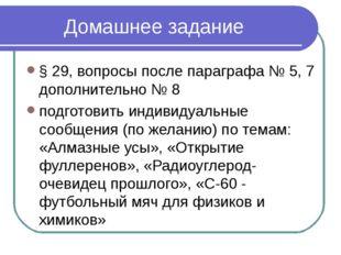 Домашнее задание § 29, вопросы после параграфа № 5, 7 дополнительно № 8 подго