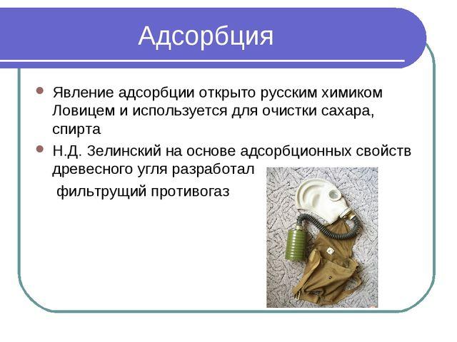 Адсорбция Явление адсорбции открыто русским химиком Ловицем и используется дл...