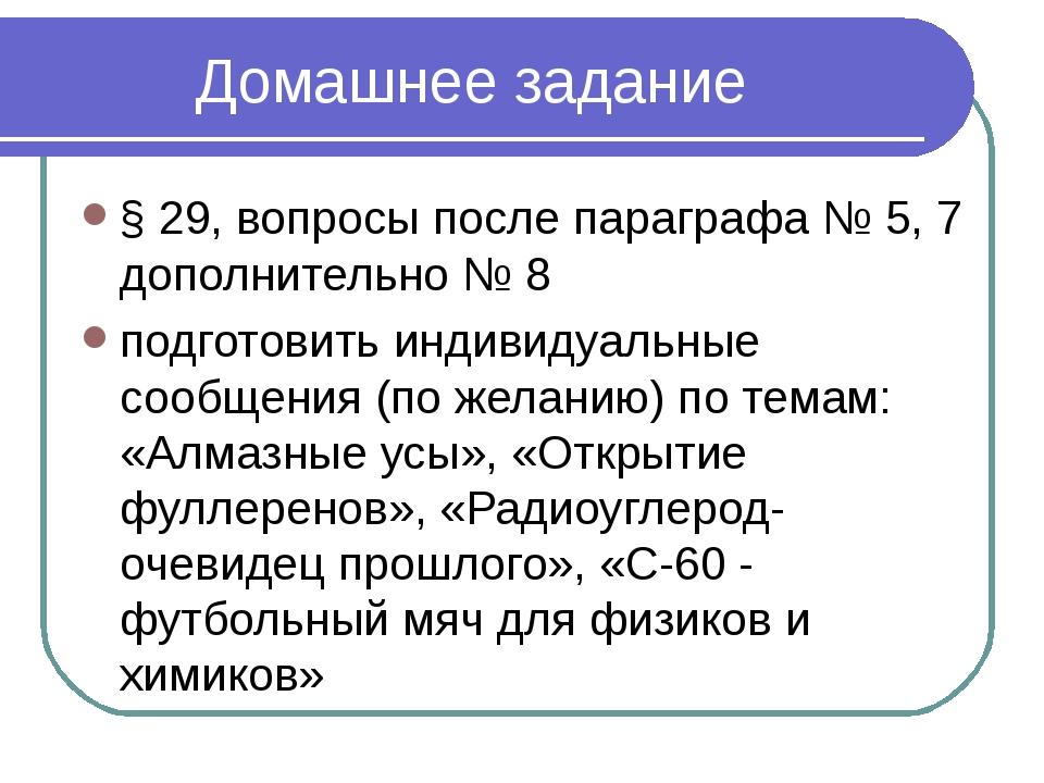 Домашнее задание § 29, вопросы после параграфа № 5, 7 дополнительно № 8 подго...