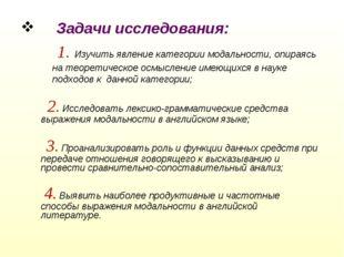 Задачи исследования: 1. Изучить явление категории модальности, опираясь на т
