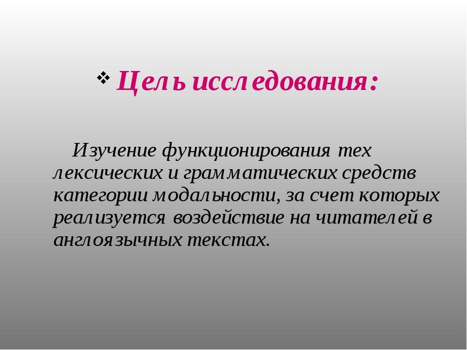 Цель исследования: Изучение функционирования тех лексических и грамматически...