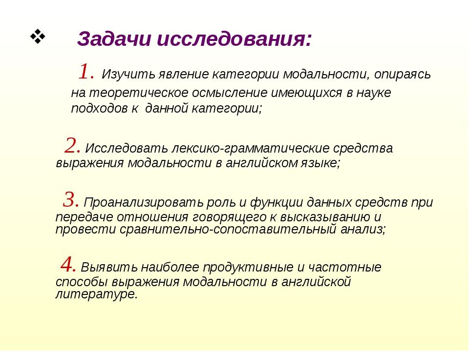 Задачи исследования: 1. Изучить явление категории модальности, опираясь на т...