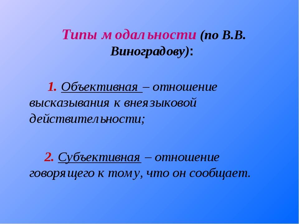 Типы модальности (по В.В. Виноградову): 1. Объективная – отношение высказыва...