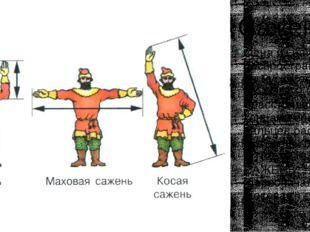 Сажень Одна из наиболее распространенных на Руси мер длины. МАХОВАЯ САЖЕНЬ -