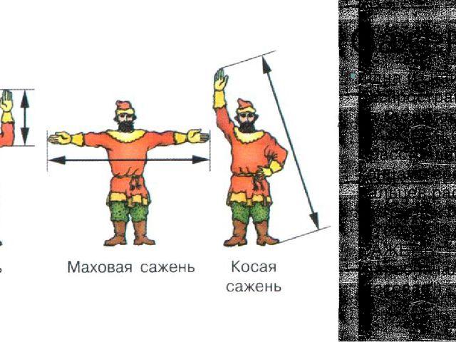 Сажень Одна из наиболее распространенных на Руси мер длины. МАХОВАЯ САЖЕНЬ -...