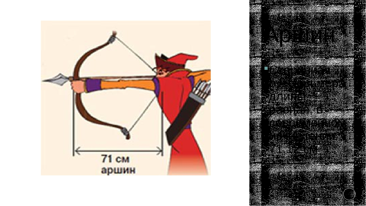 Аршин Старинная русская мера длины, равная, в современном исчислении 71,12 см