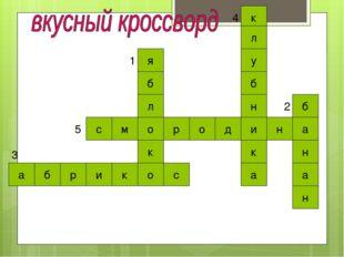с о м р и д а о у л о к я б л к л а к к с н а н б и а б р а н б н 2 3 4 5 1