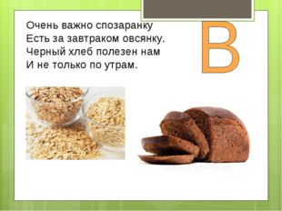 Очень важно спозаранку Есть за завтраком овсянку. Черный хлеб полезен нам И н