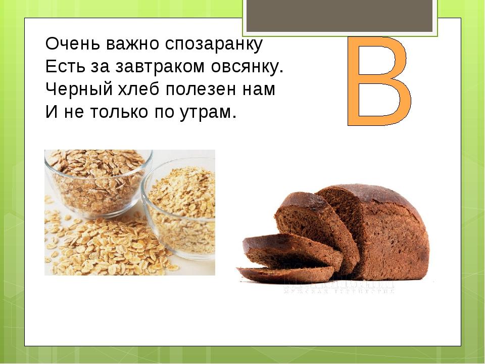 Какой Марки Хлеб На Диете. Какой хлеб можно есть на правильном питании