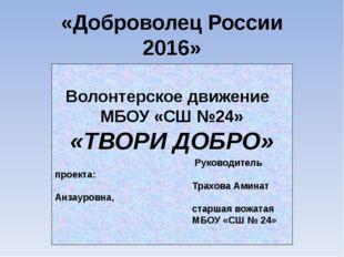 «Доброволец России 2016» Волонтерское движение МБОУ «СШ №24» «ТВОРИ ДОБРО» Ру