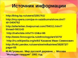 Источник информации http://blog.kp.ru/users/3291761/ http://my.opera.com/pa-m