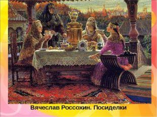 Вячеслав Россохин. Посиделки