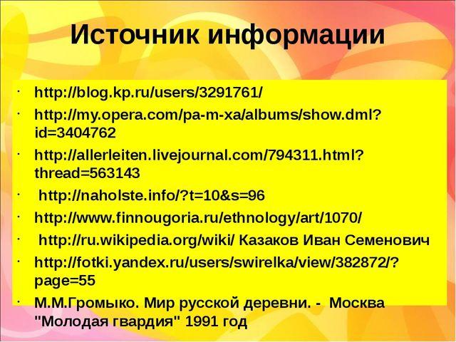 Источник информации http://blog.kp.ru/users/3291761/ http://my.opera.com/pa-m...