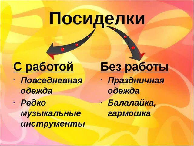Посиделки С работой Повседневная одежда Редко музыкальные инструменты Без раб...