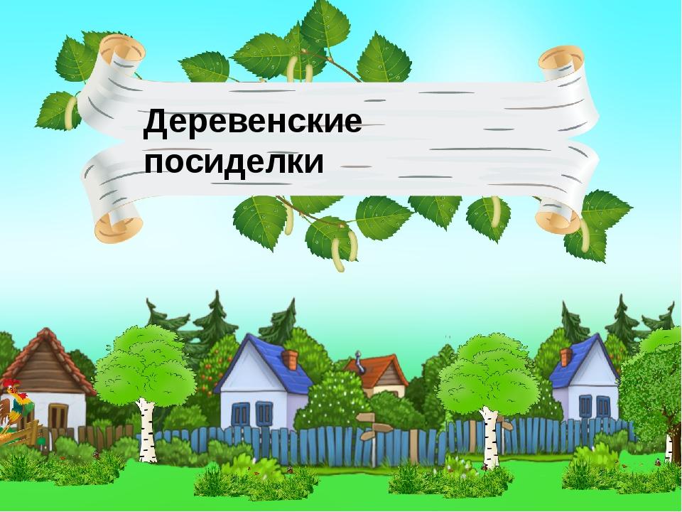 Деревенские посиделки