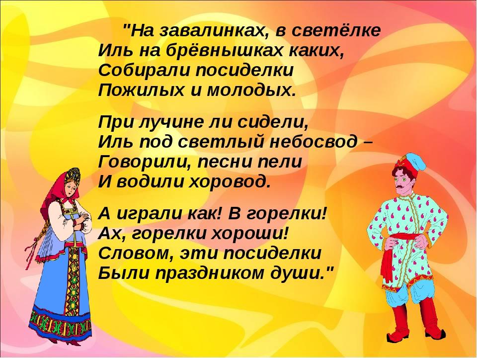 русские народные сценарии для поздравления все