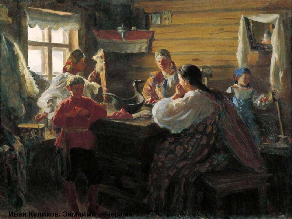 Иван Куликов. Зимними вечерами