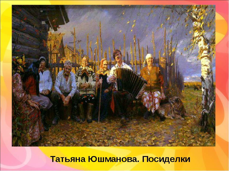 Татьяна Юшманова. Посиделки