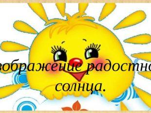 Изображение радостного солнца.