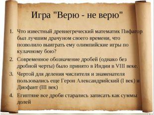 """Игра """"Верю - не верю"""" Что известный древнегреческий математик Пифагор был луч"""