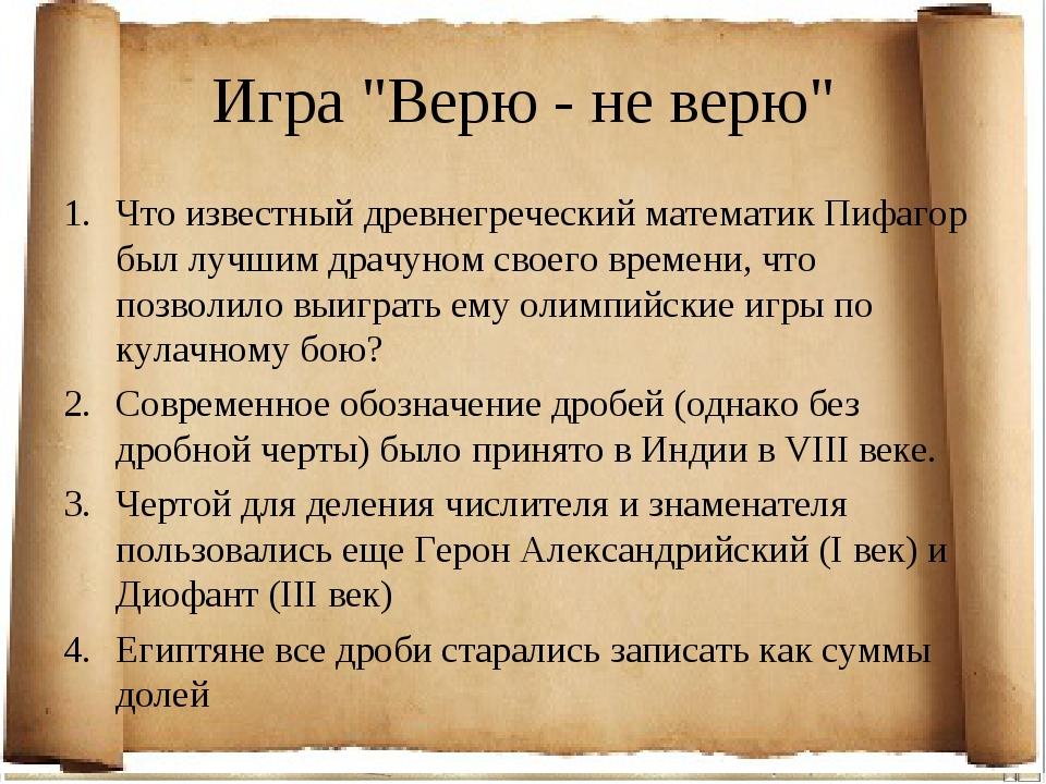 """Игра """"Верю - не верю"""" Что известный древнегреческий математик Пифагор был луч..."""
