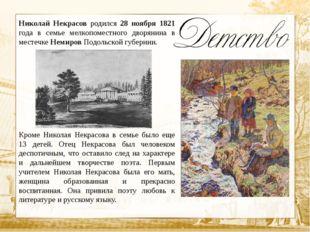 Николай Некрасов родился 28 ноября 1821 года в семье мелкопоместного дворянин