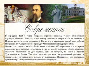 В середине 1850-х годов Некрасов серьезно заболел, у него обнаружили горловую