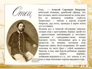 Текст Отец — Алексей Сергеевич Некрасов, небогатый помещик, армейский офицер