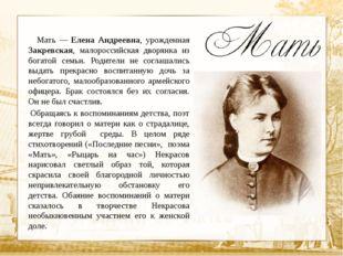 Текст Мать — Елена Андреевна, урожденная Закревская, малороссийская дворянка