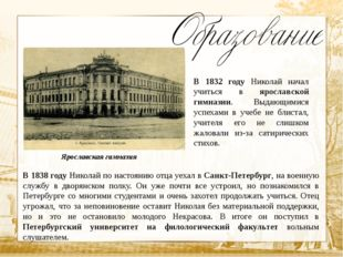 Текст В 1838 году Николай по настоянию отца уехал в Санкт-Петербург, на воен