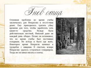 Текст Основная проблема во время учебы заключалась для Некрасова в отсутстви