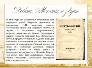 Текст В 1840 году, на собственные сбережения, при поддержке друзей, Некрасов