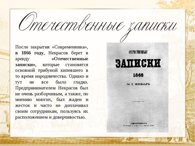 После закрытия «Современника», в 1866 году, Некрасов берет в аренду «Отечеств...