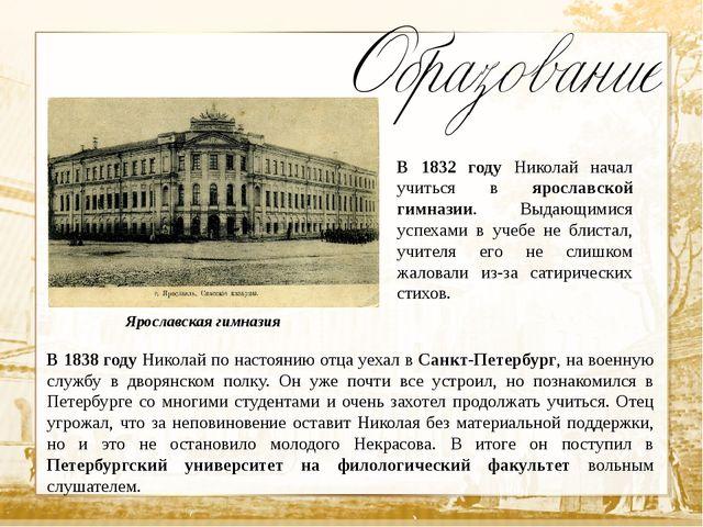 Текст В 1838 году Николай по настоянию отца уехал в Санкт-Петербург, на воен...