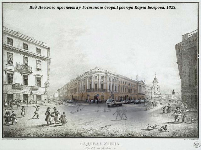 Вид Невского проспекта у Гостиного двора.Гравюра Карла Беггрова. 1823.