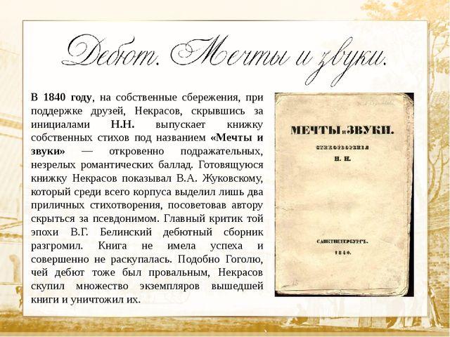 Текст В 1840 году, на собственные сбережения, при поддержке друзей, Некрасов...