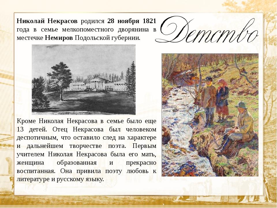 Николай Некрасов родился 28 ноября 1821 года в семье мелкопоместного дворянин...
