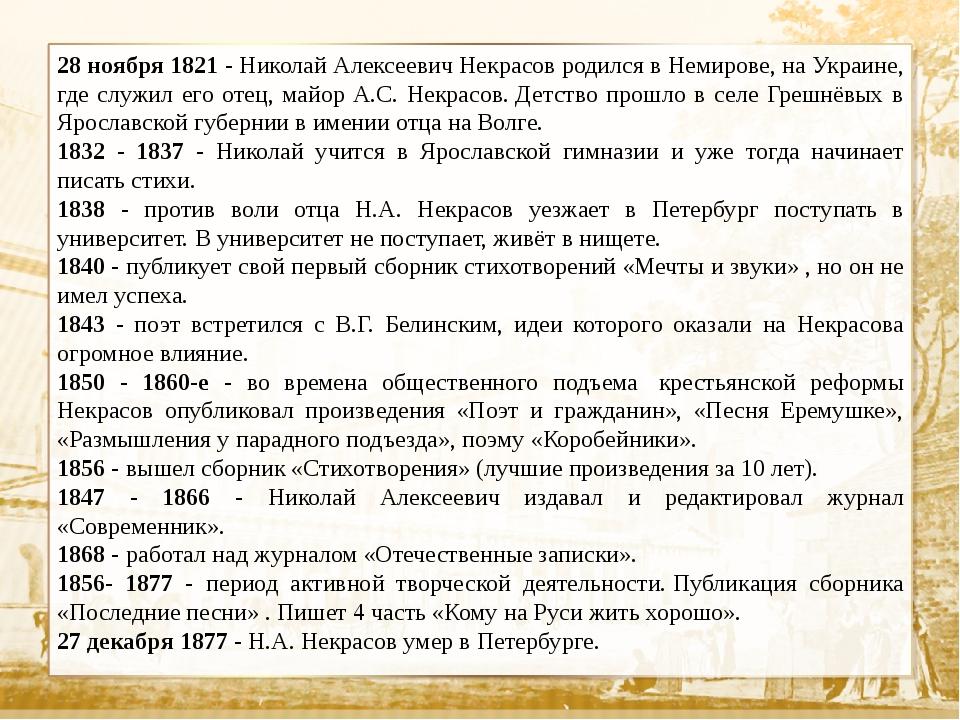 28 ноября 1821 - Николай Алексеевич Некрасов родился в Немирове, на Украине,...