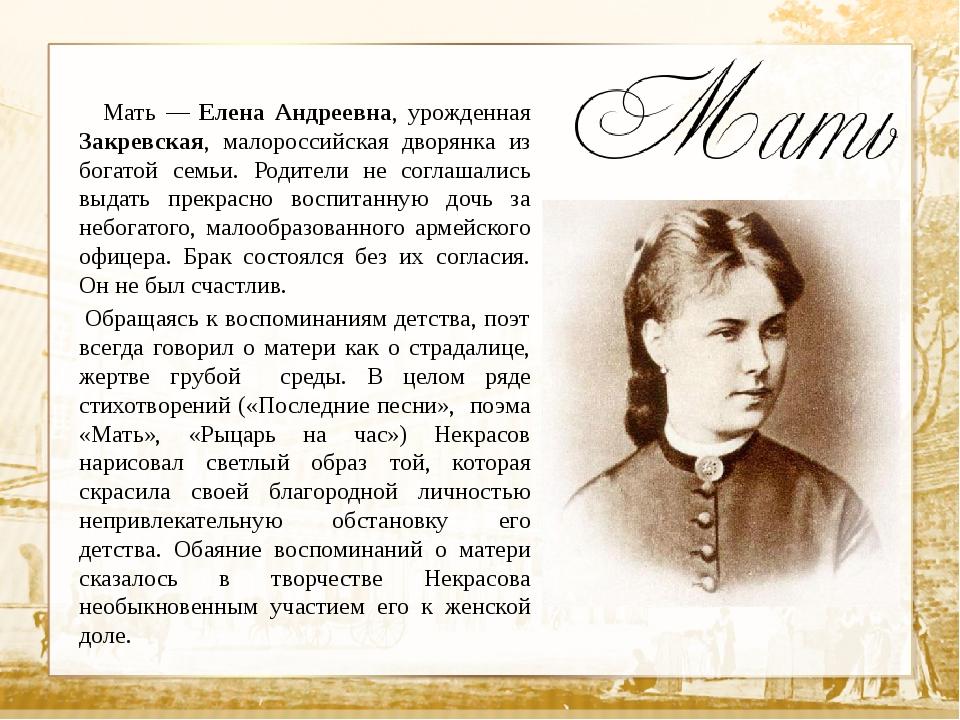 Текст Мать — Елена Андреевна, урожденная Закревская, малороссийская дворянка...