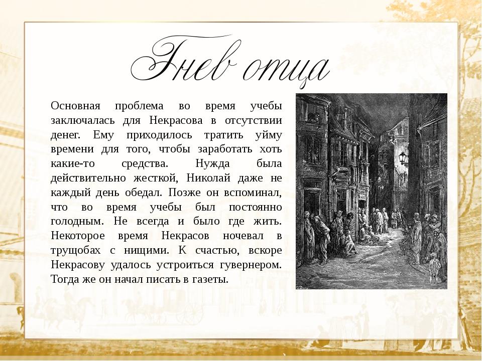 Текст Основная проблема во время учебы заключалась для Некрасова в отсутстви...