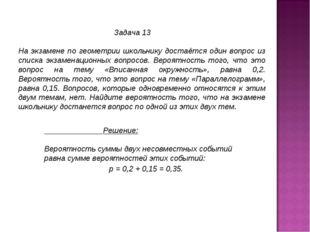Задача 13 На экзамене по геометрии школьнику достаётся один вопрос из списка