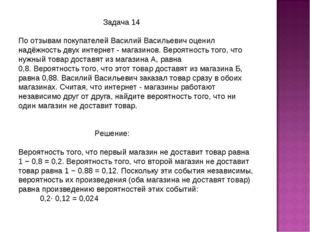 Задача 14 По отзывам покупателей Василий Васильевич оценил надёжность двух и