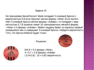 Задача 15 На тренировке баскетболист Майк попадает 3-очковый бросок с вероят