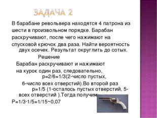 В барабане револьвера находятся 4 патрона из шести в произвольном порядке. Ба