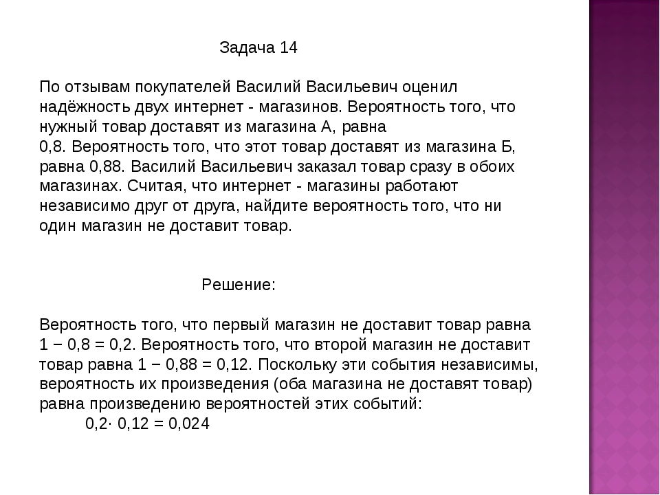 Задача 14 По отзывам покупателей Василий Васильевич оценил надёжность двух и...